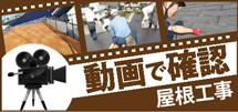 甲府市、山梨市やその周辺のエリア、その他地域の屋根工事を動画で確認