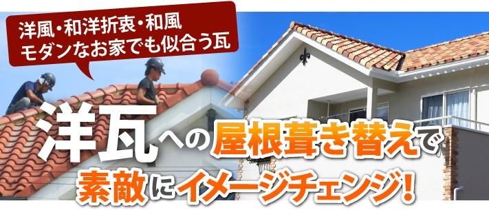 洋瓦への屋根葺き替えで素敵にイメージチェンジ