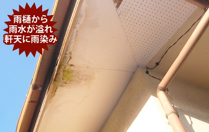 雨樋から雨水が溢れ軒天に雨染み