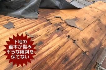 下地の垂木が傷むと平らな傾斜が保てない