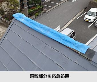 棟板金の飛散部分を応急処置