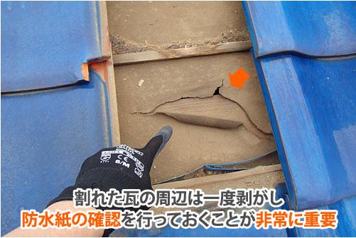 割れた瓦の周辺は一度剥がし防水紙の確認を行っておくことが非常に重要