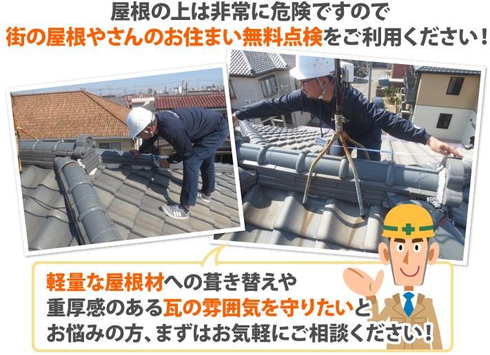 屋根の上は非常に危険ですので街の屋根やさんのお住まい無料点検をご利用ください!