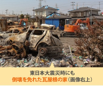 東日本大震災時にも倒壊を免れた瓦屋根の家
