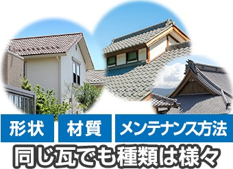 同じ瓦でも「形状」「材質」「メンテナンス方法」など種類は様々