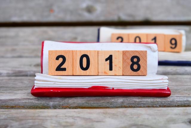 写真AC 2018年から2019年へ