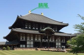 東大寺の鴟尾