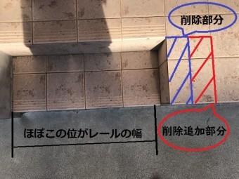 玄関タイル改修 リフォーム