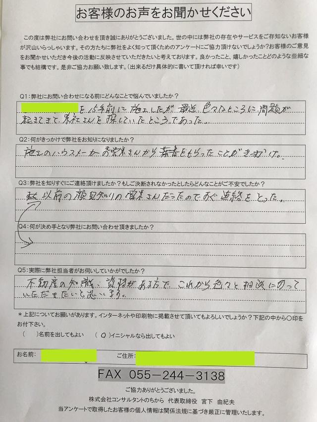 韮崎市 お客様の声