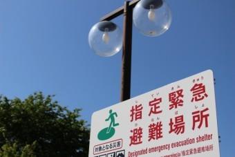 写真AC 指定緊急避難場所 看板
