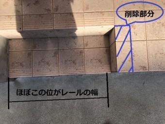 玄関タイル改修