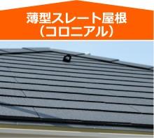 代表的な屋根材 薄型スレート屋根(コロニアル)