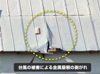 台風の被害による金属屋根の剥がれ