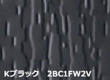 横暖ルーフα(ブラック)